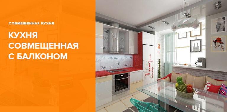 Фото кухни совмещенной с балконом: идеи оформления