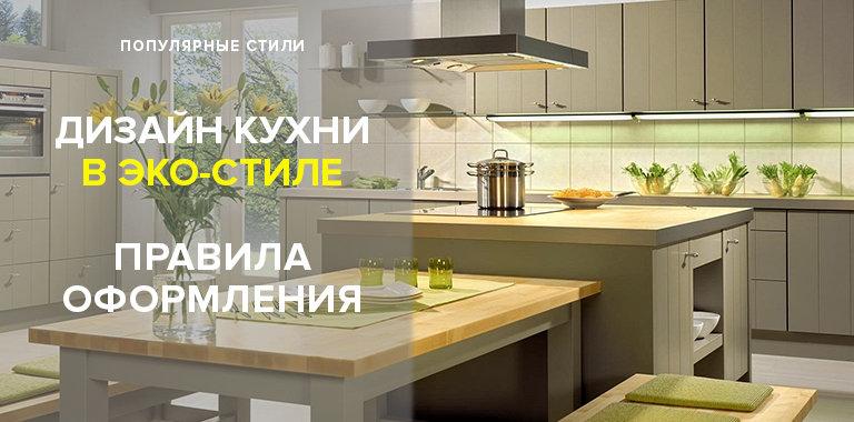 Кухня в эко стиле: 40+ фото интерьеров и правила оформления
