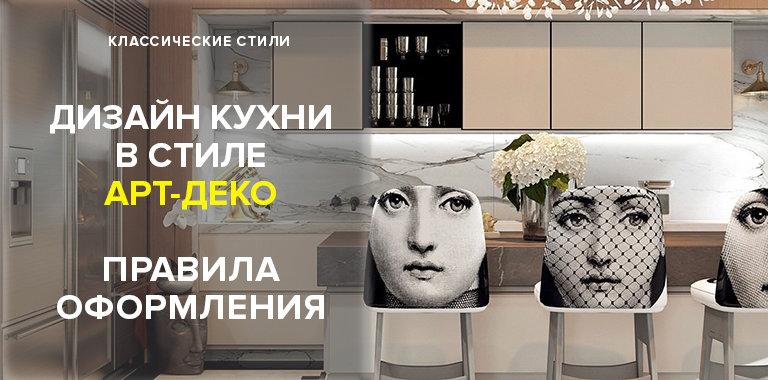 Фото интерьера кухни в стиле арт-деко: 40 вариантов дизайна