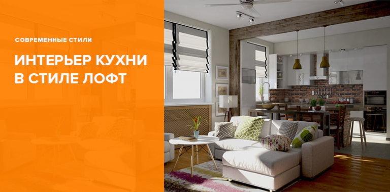 Стиль лофт (loft) в интерьере кухни - Фото примеры оформления дизайна