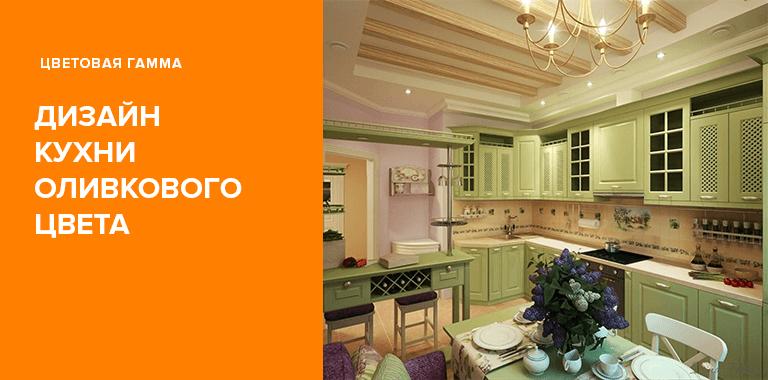 Кухня оливкого цвета: Фото примеров интерьеров и гарнитуров