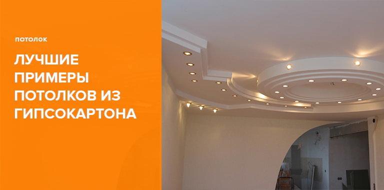 Примеры потолков из гипсокартона на кухне: 40 фото