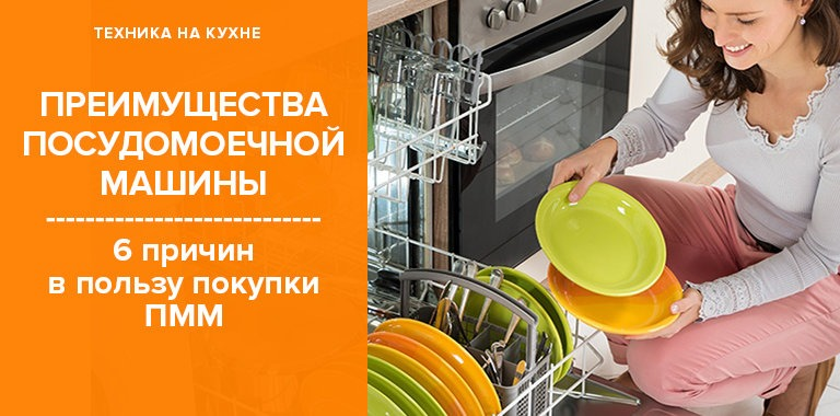 Плюсы использования посудомоечной машины