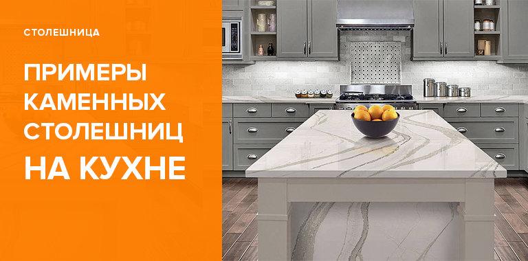 Каменные кухонные столешница: фото реальных интерьеров и гарнитуров