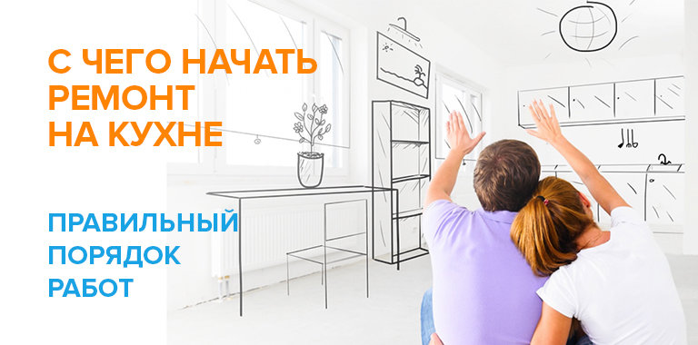 С чего начать ремонт на кухне: этапы, советы и как можно сэкономить