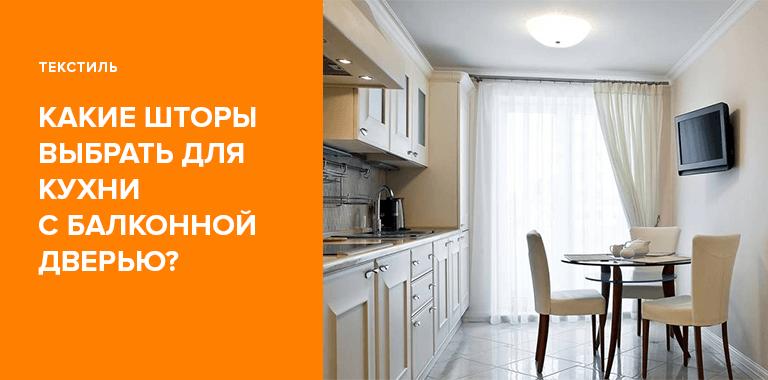 Какие выбрать шторы на кухню с балконной дверью: фото в интерьере