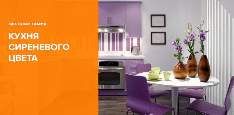 Подборка кухонь сиреневого цвета