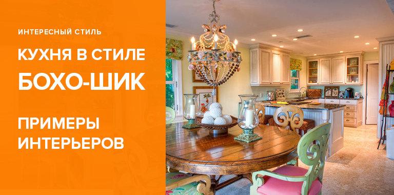 Фото примеров кухонь в стиле бохо-шик