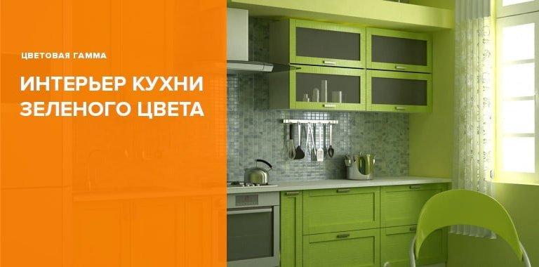 Кухня в зеленом цвете: фото дизайна