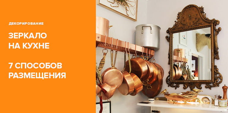 Зеркало на кухне: 7 способов размещения