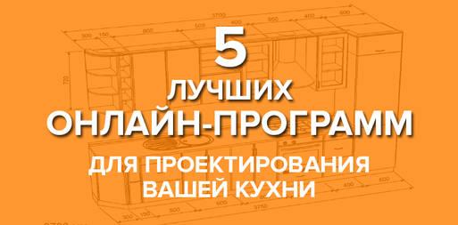 Обзор лучших онлайн-программ для проектирования кухни (с мебелью)