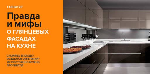 Вся правда о глянцевых фасадах на кухне: отзывы о практичности и красоте
