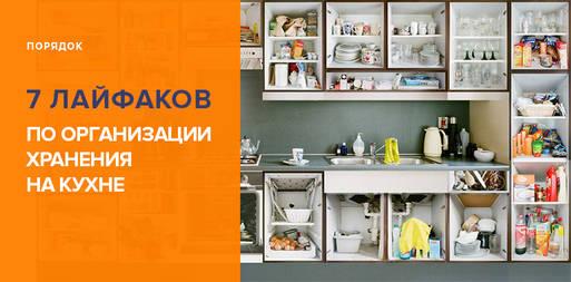 Семь лайфхаков для идеального порядка на кухне