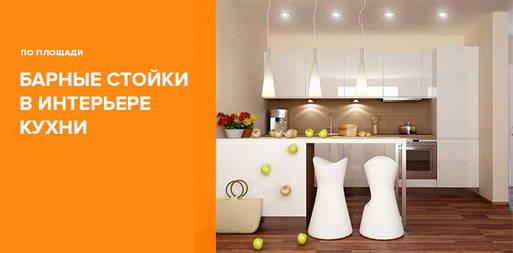 Фото интерьеров кухни с барными стойками