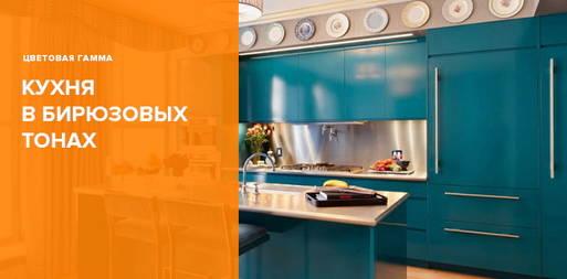 Кухни бирюзового цвета: фото интерьеров