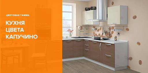 Кухня цвета капучино - фото примеры