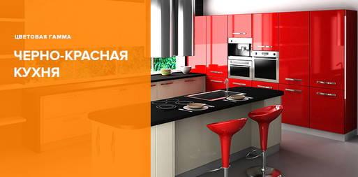 Черно-красная кухня в интерьере