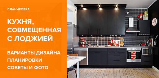 Варианты дизайна кухни, объединенной с лоджией