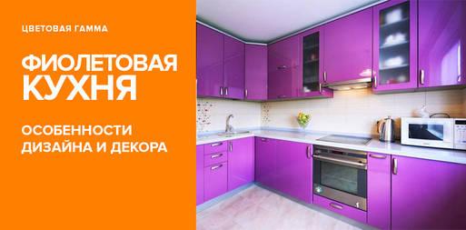 Фото кухонь фиолетового цвета: примеры интерьеров и гарнитуров