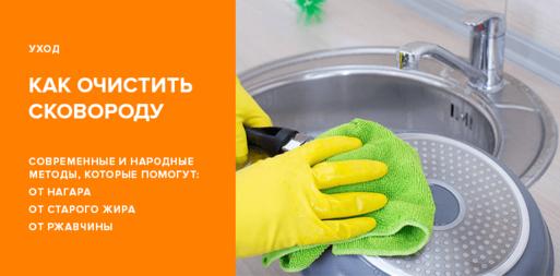 Как очистить сковороду от нагара, жира и ржавчины в домашних условиях