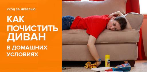 Чистим диван от пятен любого характера