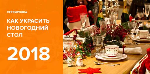 Как можно украсить стол на новый год 2018