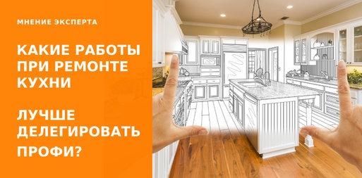 Какие работы при ремонте кухни лучше сразу поручить профи