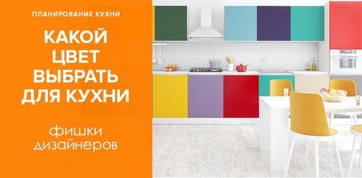 Какой цвет лучше всего выбрать для кухни