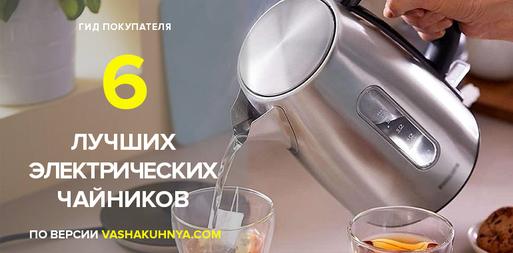 6 лучших электрочайников по мнению экспертов Vashakuhnya.com