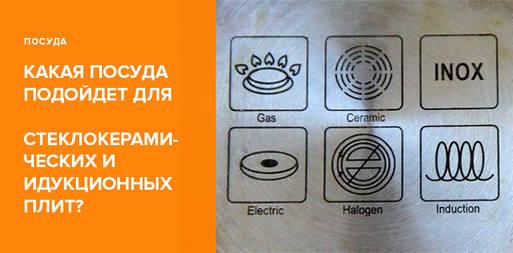 Посуда для стеклокерамической плиты: какая же точно подойдет?
