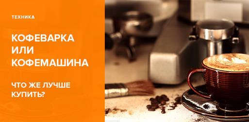 Кофеварка или кофемашина: что лучше взять для дома?