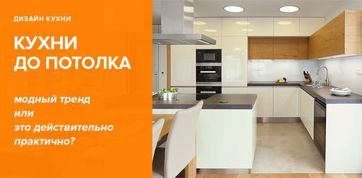 Кухня с гарнитуром до потолка: Обзор преимуществ и вариантов дизайна