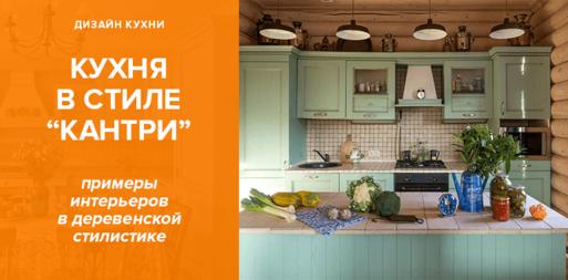 """Как оформить кухню в деревенском стиле """"Кантри"""": Гайд по стилю"""