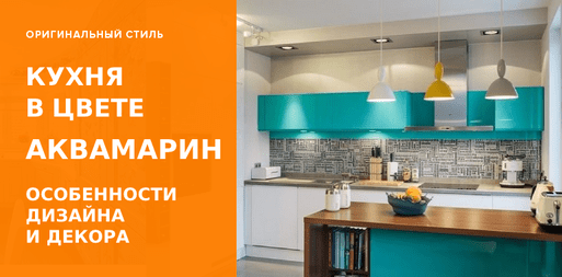 Кухня цвета аквамарин - Особенности дизайна и декора (с фото)