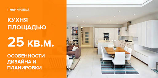 Кухня-гостиная площадью 25 кв.м.: фото, планировки, варианты дизайна, идеи