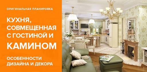 Фото интерьеров кухни-гостиной с камином в загородных домах