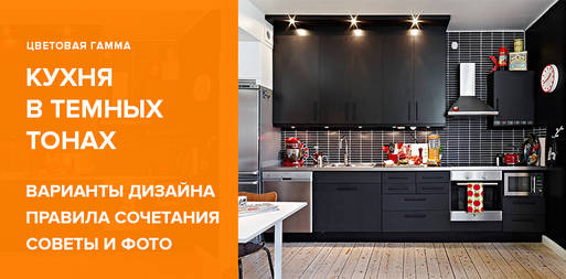 Фото кухонь в темных тонах