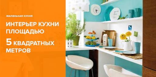 Дизайн кухонь площадью 5 - кв.м.