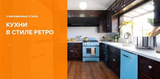 Кухня в стиле ретро - фото примеры