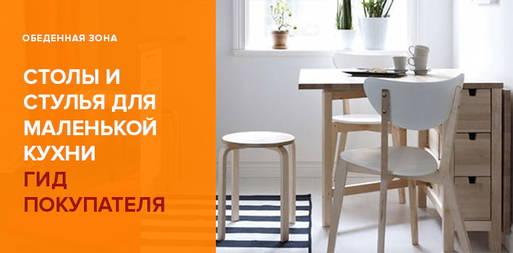 Кухонные столы и стулья для маленькой кухни - Гид покупателя