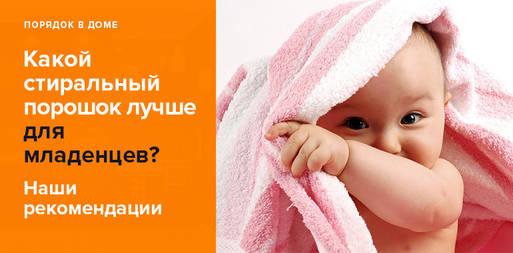 Как выбрать лучший порошок для новорожденных