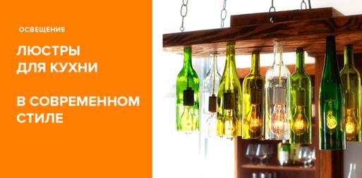Люстры для кухни в современном стиле: фото в интерьере