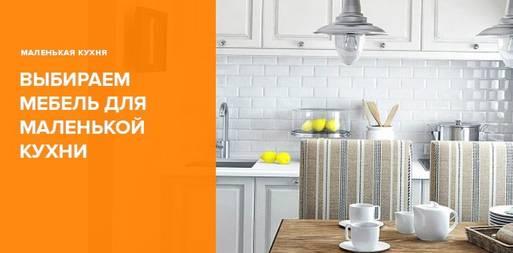 Какую мебель лучше выбрать для маленькой кухни?