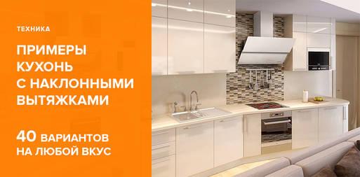 Фото кухонь с наклонными вытяжками: супер-подборка