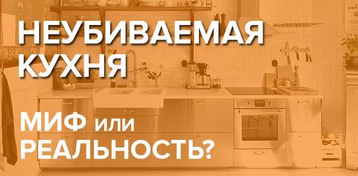 Неубиваемая кухня: Возможно ли это?