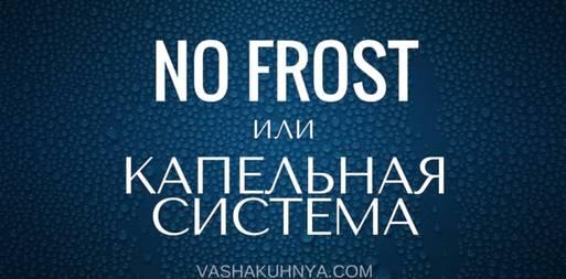 No frost или капельная система разморозки - Что лучше?