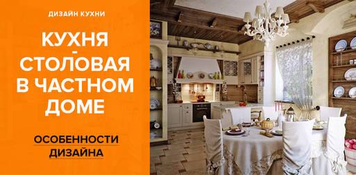 Фото кухни-столовой в частном доме