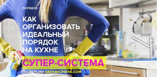 Порядок и уборка на кухни по системе Флай леди