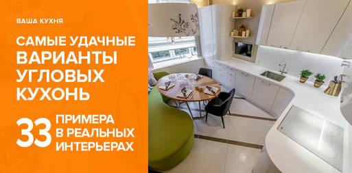 Примеры уголовых кухонь в реальных наших квартирах