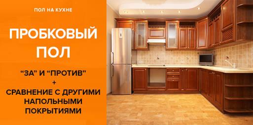 Плюсы и минусы пробкового пола на кухне